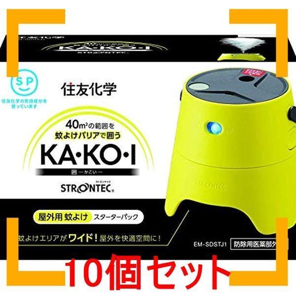 まとめ買い 住化エンバイロメンタルサイエンス 屋外用蚊よけ STRONTEC(ストロンテック) KA·KO·I スターターパック 10個セット