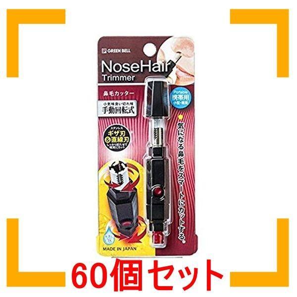 まとめ買い グリーンベル 携帯用手動回転式 鼻毛カッター SE-017 60個セット