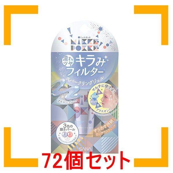 まとめ買い 常盤薬品工業 ミッケポッケ スパークリングジェル 02 アイシーブルー 72個セット