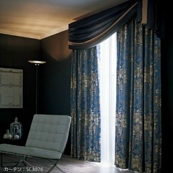 サンゲツ ドイツ製カーテン SC3075〜SC3077 巾250×丈121〜140cm(2枚入) LP縫製仕様(形態安定加工) 約2倍 3つ山ヒダ