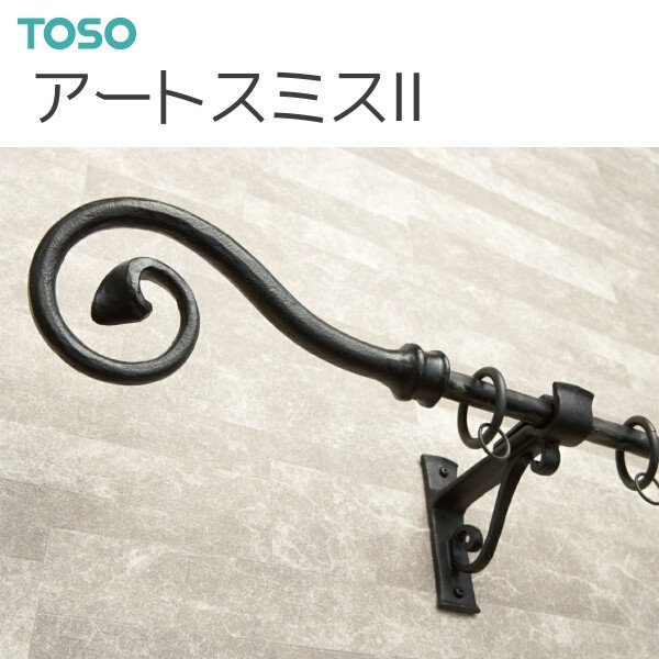 TOSO(トーソー) カーテンレール アート・スミスII シングルAセット 3.10m