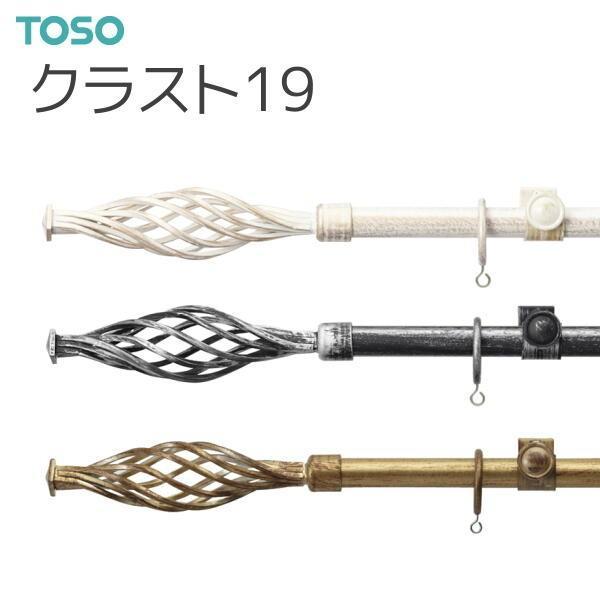 TOSO(トーソー) カーテンレール クラスト19 ダブルBセット 2.10m アンティークホワイト/アンティークブラック/アンティークゴールド