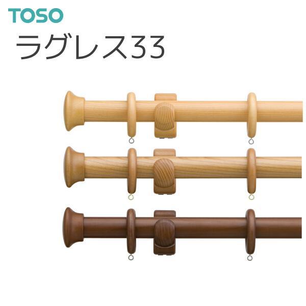TOSO(トーソー) カーテンレール ラグレス33 エリートダブルHセット 2.10m