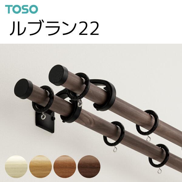 TOSO(トーソー) カーテンレール ルブラン22 ダブルAセット 1.20m