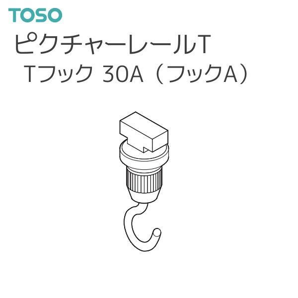 TOSO(トーソー) ピクチャーレール T 部品 Tフック 30A(フックA)(50コ入)ナチュラル