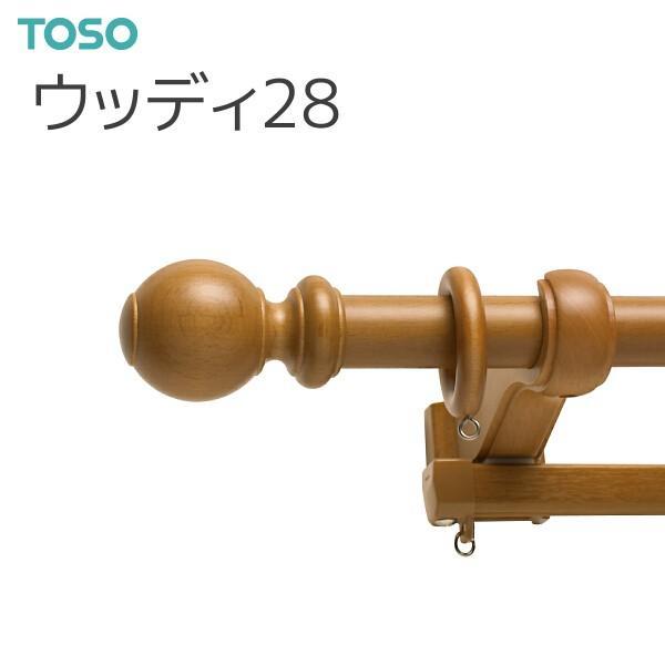 TOSO(トーソー) カーテンレール ウッディ28 エリートダブルBセットサイズオーダー 1.50〜2.09m