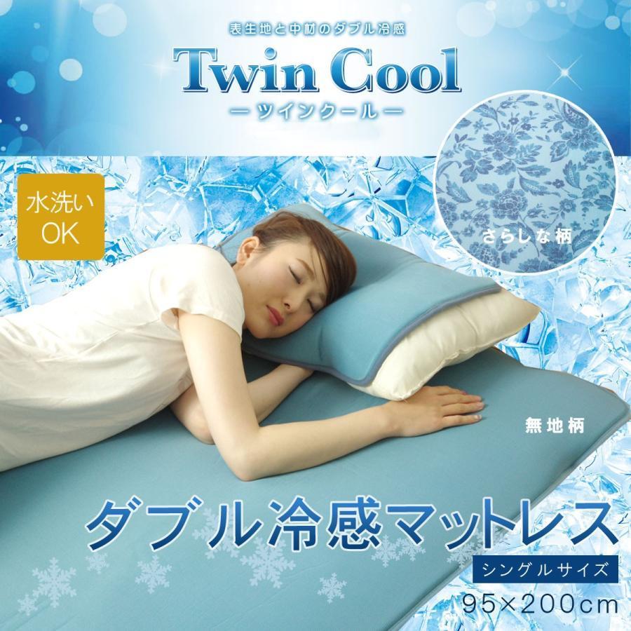 マットレス シングル 低反発 洗える 接触冷感 「ツインクール マットレス」 約95×200×4cm 寝具 敷き布団
