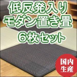 置き畳 82cm 低反発 フレア 82×82cm 6枚セット(約2.6畳) フローリング いぐさ イ草 和 たたみ 置く 置き タタミ 軽量