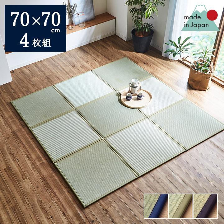 畳 置き畳 国産 ユニット畳 日本製 フローリング おしゃれ い草 イ草 たたみ 軽量 「あぐら」 70×70 4枚セット 1.2畳