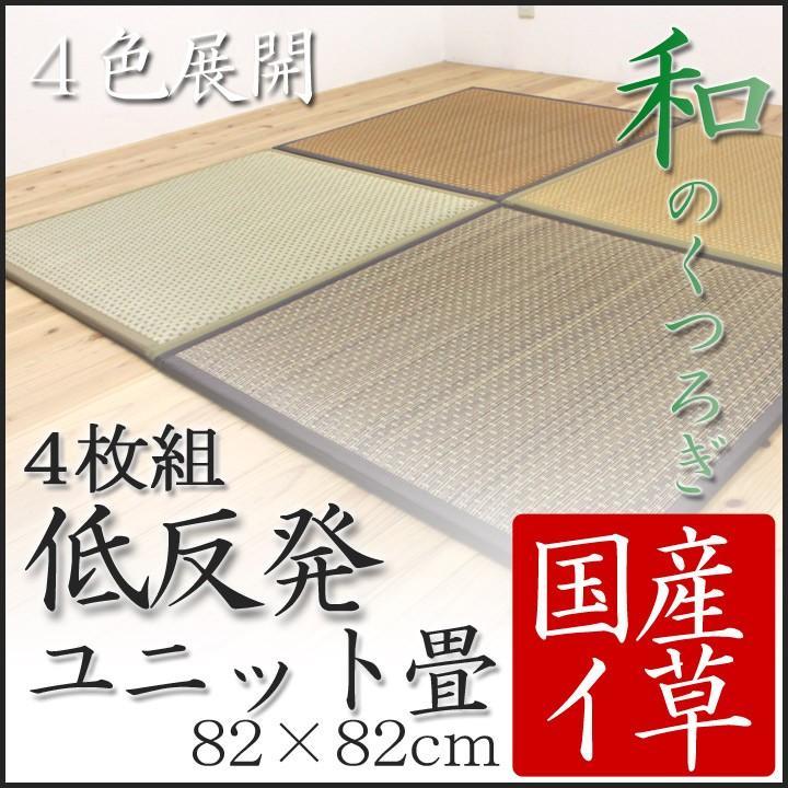 置き畳 国産 82cm ユニット畳 い草 低反発 タイド 約82×82cm 4枚セット(約1.7畳) フローリング たたみ 置く 置き タタミ 軽量 つなげる
