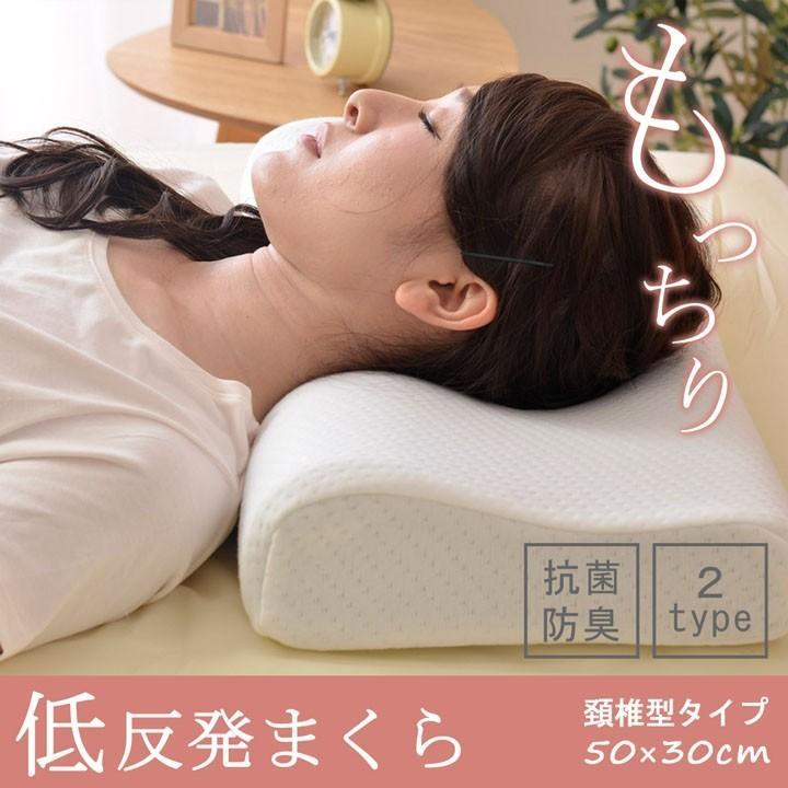 反発 枕 低