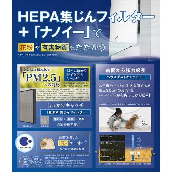 【送料無料】Panasonic(パナソニック)〜18畳対応 ナノイー搭載 PM2.5対応 新品 ホワイト 薄型モデル 最安  ◇ 加湿空気清浄機 F-VE40XJ-W|i-shop777|02