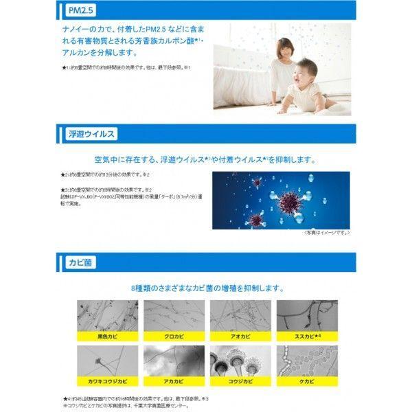 【送料無料】Panasonic(パナソニック)〜18畳対応 ナノイー搭載 PM2.5対応 新品 ホワイト 薄型モデル 最安  ◇ 加湿空気清浄機 F-VE40XJ-W|i-shop777|04