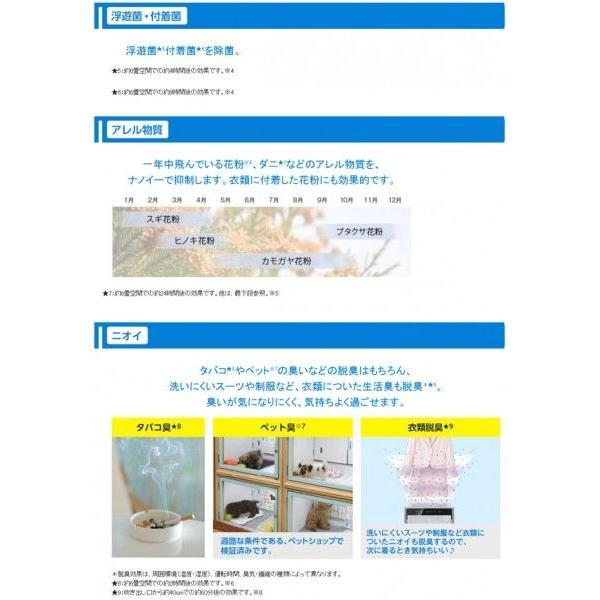 【送料無料】Panasonic(パナソニック)〜18畳対応 ナノイー搭載 PM2.5対応 新品 ホワイト 薄型モデル 最安  ◇ 加湿空気清浄機 F-VE40XJ-W|i-shop777|05