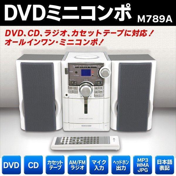 Bearmax オールインワン DVD/CDコンポ 本体 (DVD・CD・AM/FMラジオ・カセットテープ再生)リモコン付 システムコンポ 録音 最安セール ◇ ミニコンポ M789A i-shop777 03