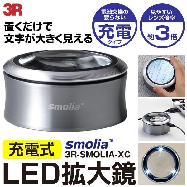 本物 充電式 LED拡大鏡 アルミ製 デスクルーペ 置くだけ セール 文字を拡大 暗い場所でも読書 携帯ケース付 自動消灯 新聞 見やすい3倍レンズ 拡大鏡SmoliaXC 3LEDライト
