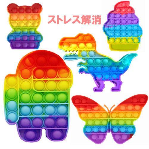 ストレス解消 グッズ プッシュ ポップポップバブル 感覚 おもちゃ 市場 自閉症特別支援 シリコン フィジェット ポップイットフィジェット 限定モデル