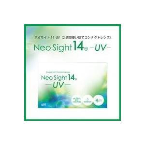 【国内発送】 UV ネオサイト14 2week アイレ @送料無料 アイレ DIA:14.0,BC:8.70,PW:-2.75-コンタクトレンズ、ケア用品