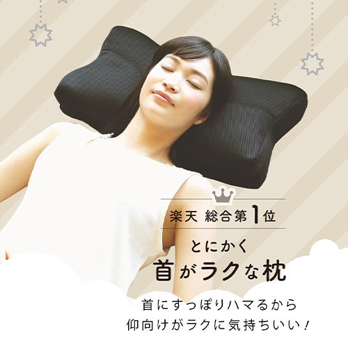枕 まくら ストレートネック 肩こり 首こり ピロー 整体師 おすすめ ストレートネック RAKUNA整体枕|ibiki-kenkyujyo|04