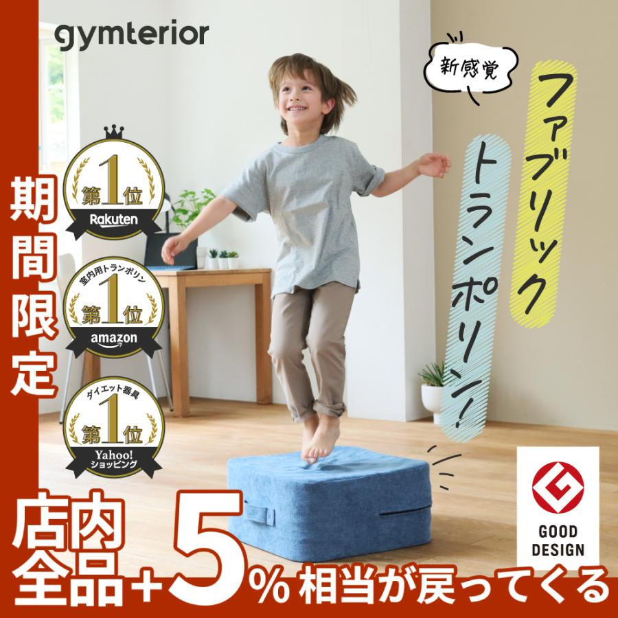 トランポリン お手軽 家庭用 室内用 子供 エクササイズ 組立て不要 手洗い可能 シェイプキューブ|ibiki-kenkyujyo