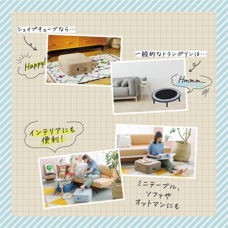 トランポリン お手軽 家庭用 室内用 子供 エクササイズ 組立て不要 手洗い可能 シェイプキューブ|ibiki-kenkyujyo|12