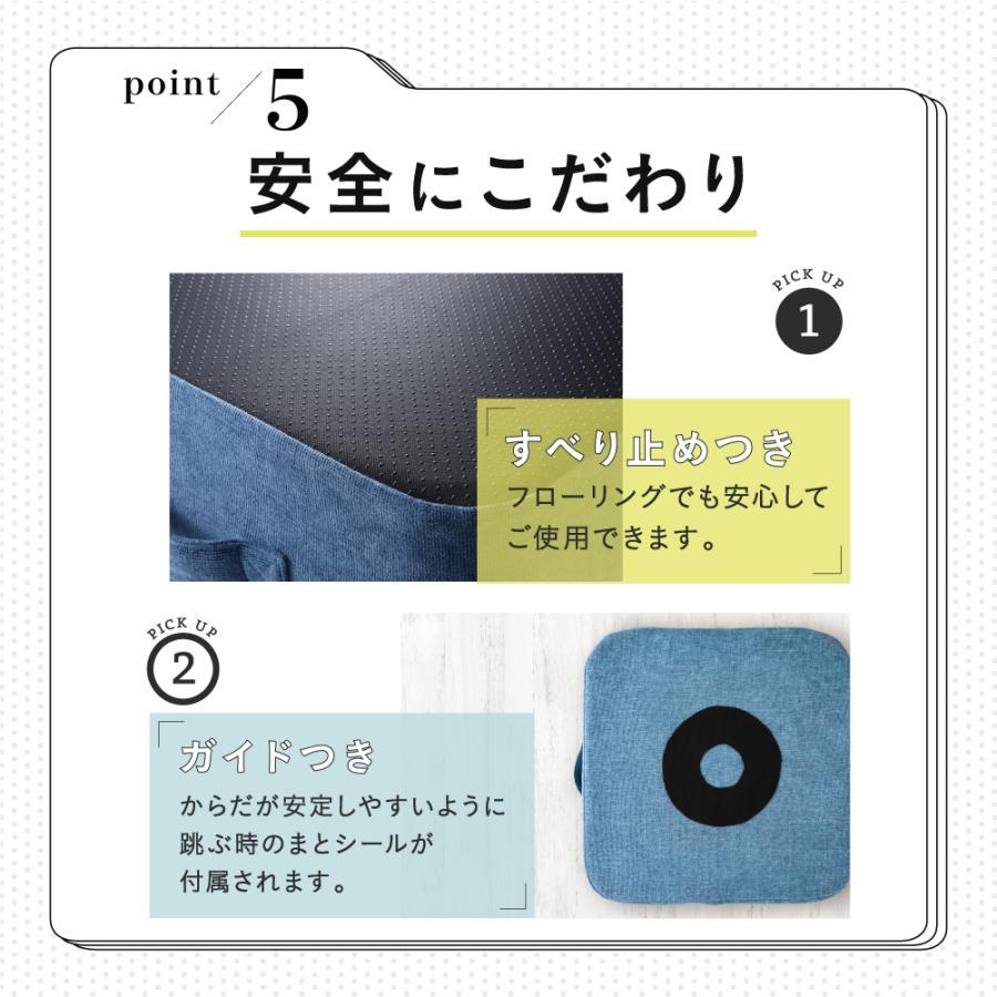 トランポリン お手軽 家庭用 室内用 子供 エクササイズ 組立て不要 手洗い可能 シェイプキューブ|ibiki-kenkyujyo|14