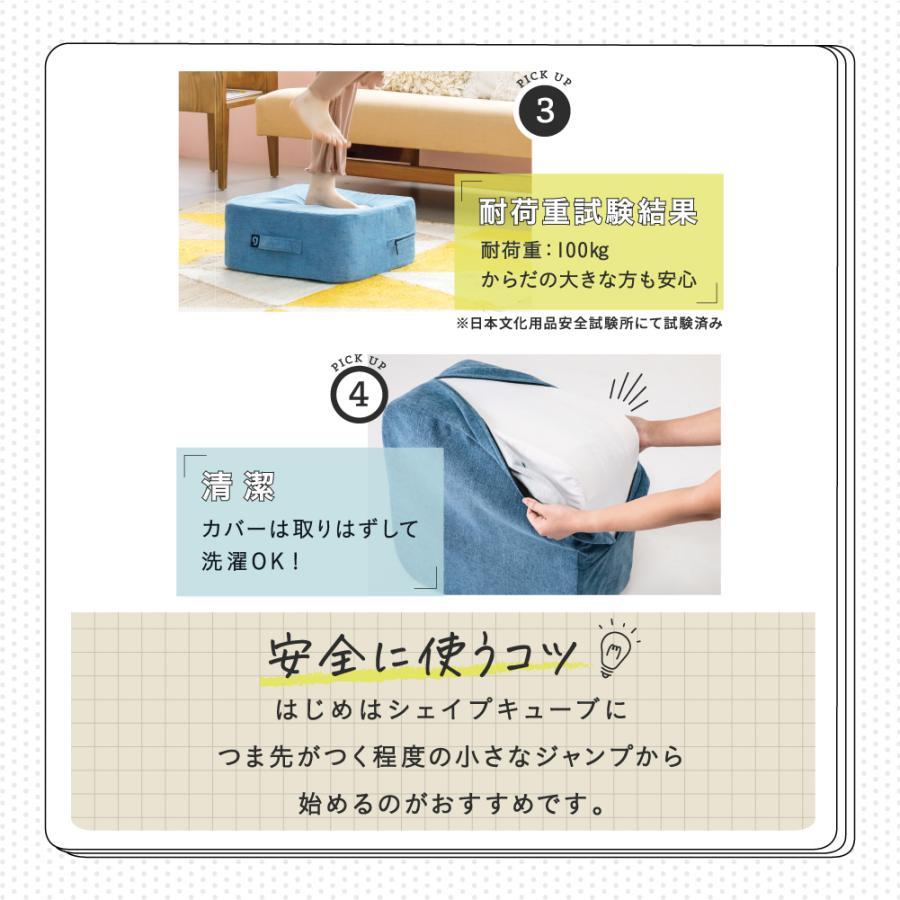 トランポリン お手軽 家庭用 室内用 子供 エクササイズ 組立て不要 手洗い可能 シェイプキューブ|ibiki-kenkyujyo|15