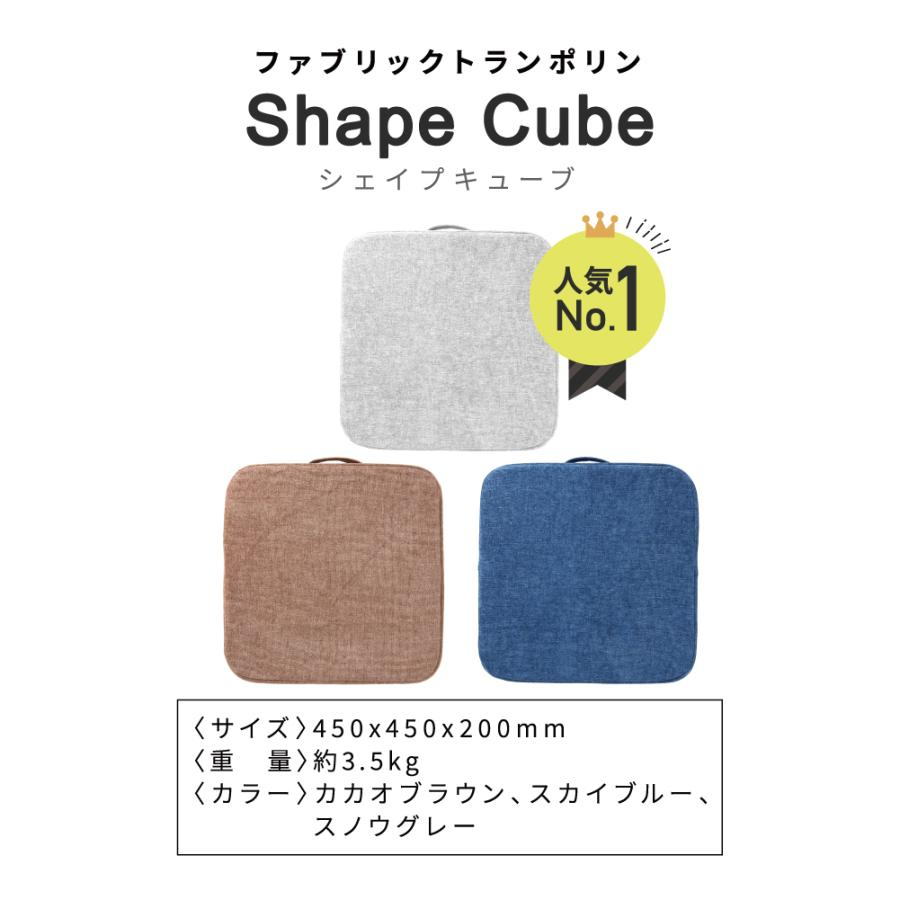 トランポリン お手軽 家庭用 室内用 子供 エクササイズ 組立て不要 手洗い可能 シェイプキューブ|ibiki-kenkyujyo|17