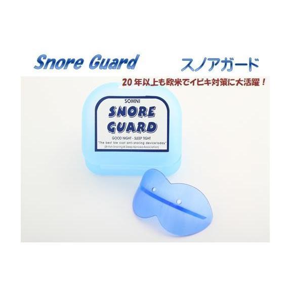 スノアガード Snoreguard いびき マウスピース 送料無料 いびき対策 いびき防止グッズ いびき解消 いびき グッズ 簡単装着 |ibikinoshop