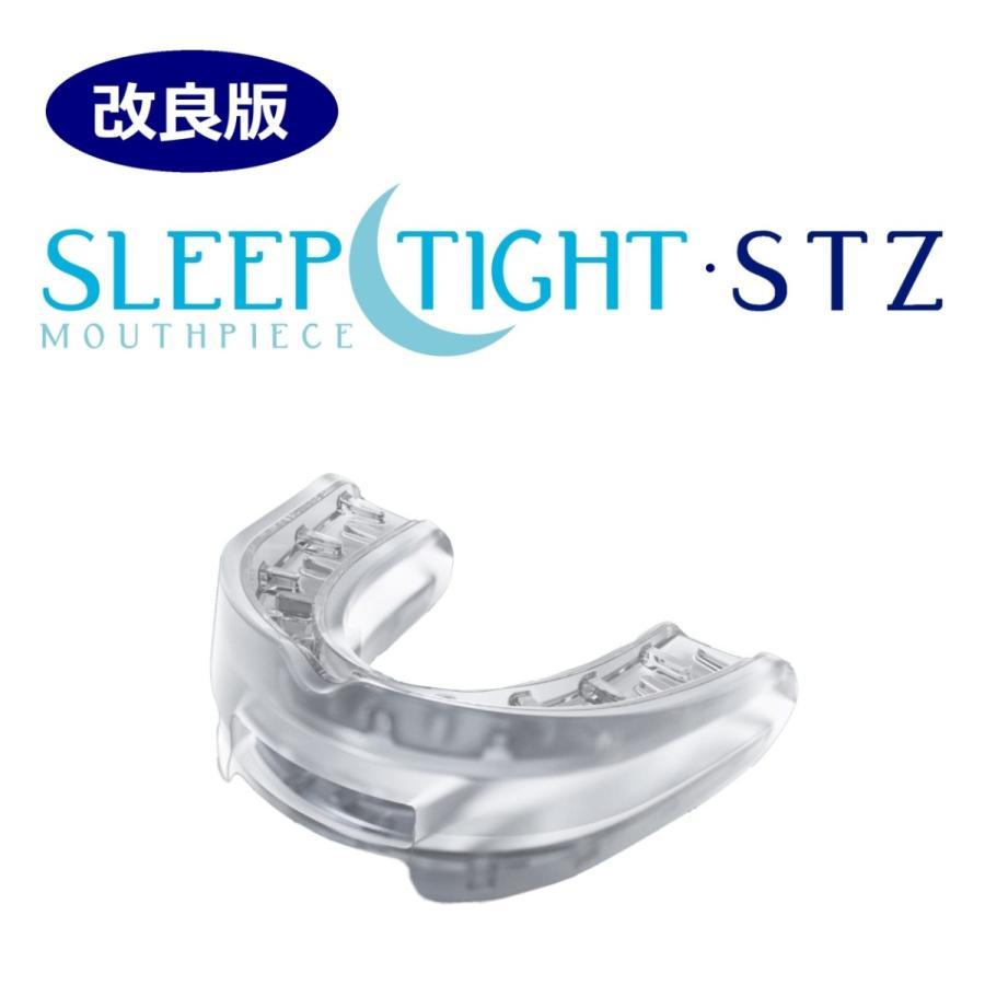 いびき対策 マウスピース スリープタイト STZ 米国製 SLEEPTIGHT 改良 新タイプ 保管ケース付き 歯ぎしり いびきグッズ いびき軽減 イビキ|ibikinoshop