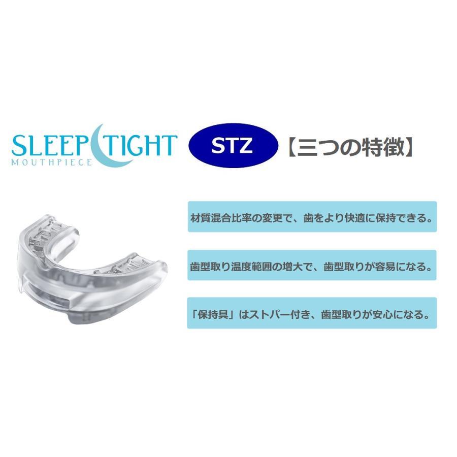 いびき対策 マウスピース スリープタイト STZ 米国製 SLEEPTIGHT 改良 新タイプ 保管ケース付き 歯ぎしり いびきグッズ いびき軽減 イビキ|ibikinoshop|02