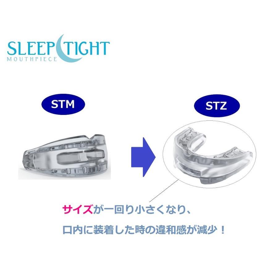 いびき対策 マウスピース スリープタイト STZ 米国製 SLEEPTIGHT 改良 新タイプ 保管ケース付き 歯ぎしり いびきグッズ いびき軽減 イビキ|ibikinoshop|03