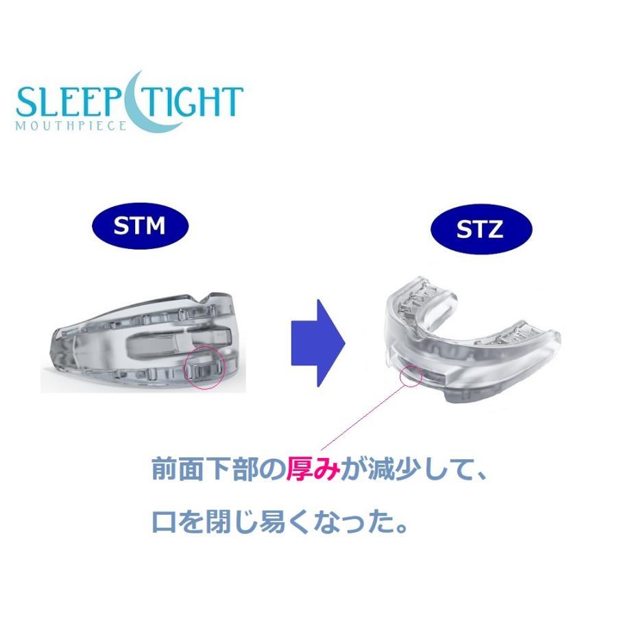 いびき対策 マウスピース スリープタイト STZ 米国製 SLEEPTIGHT 改良 新タイプ 保管ケース付き 歯ぎしり いびきグッズ いびき軽減 イビキ|ibikinoshop|04
