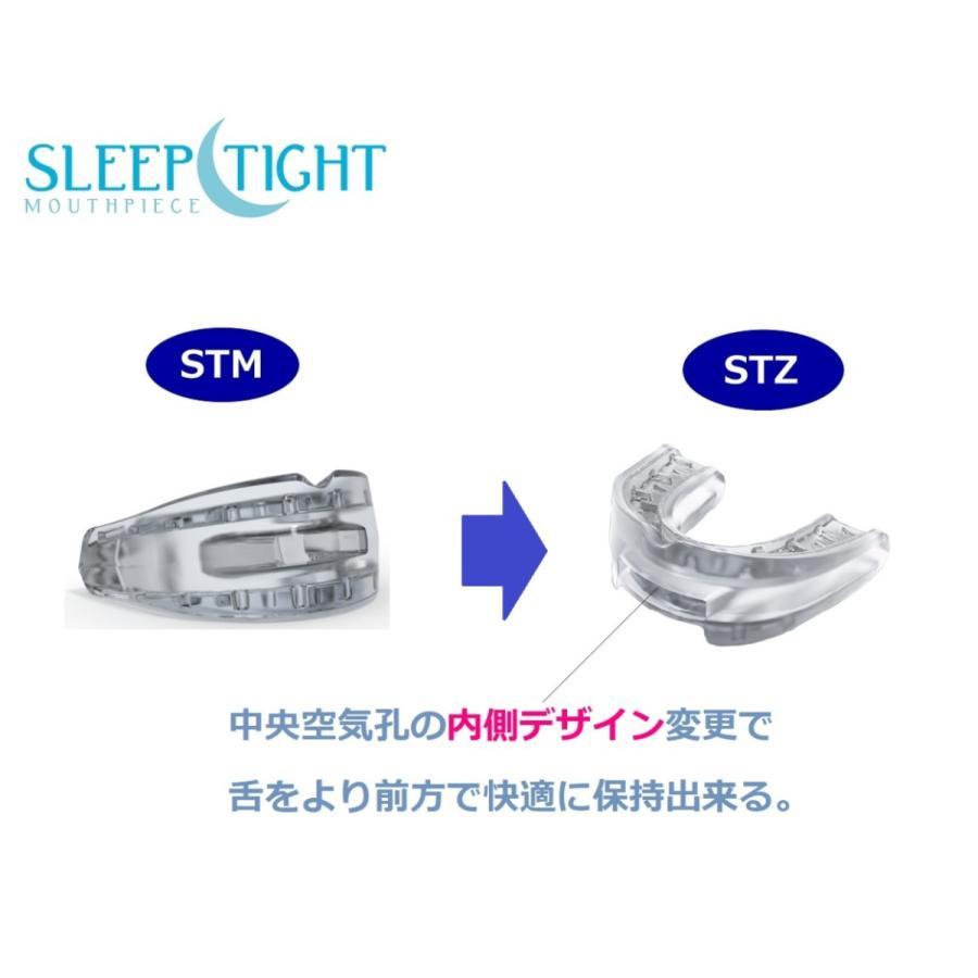 いびき対策 マウスピース スリープタイト STZ 米国製 SLEEPTIGHT 改良 新タイプ 保管ケース付き 歯ぎしり いびきグッズ いびき軽減 イビキ|ibikinoshop|05