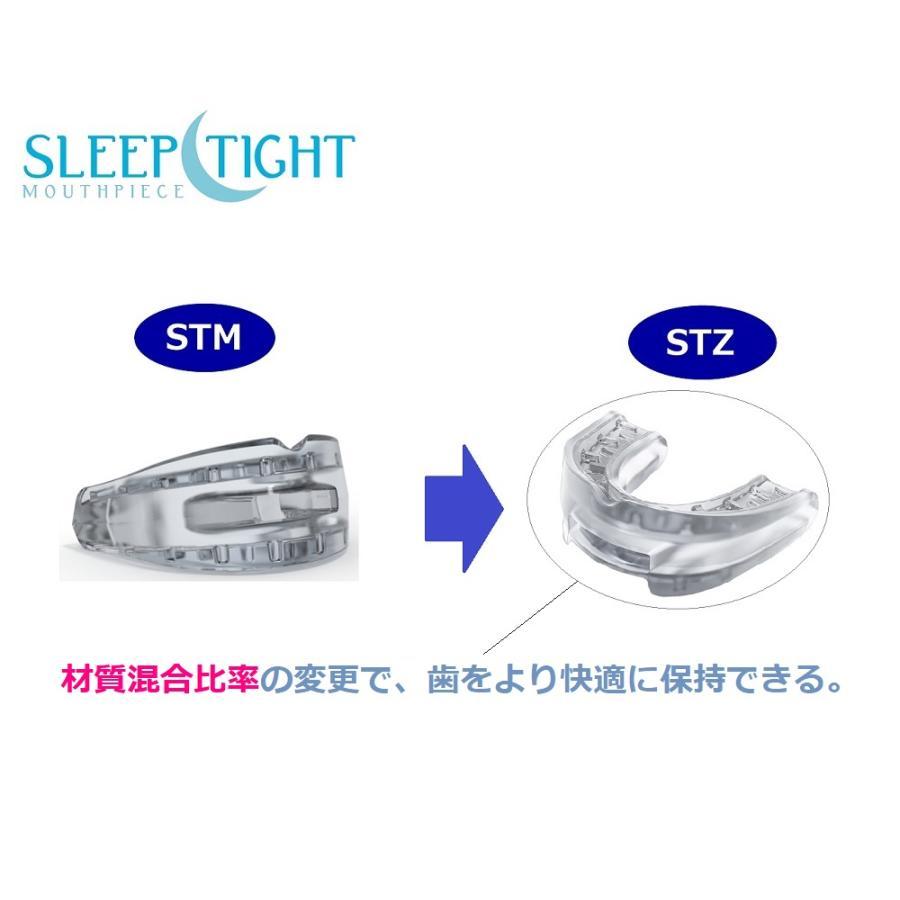 いびき対策 マウスピース スリープタイト STZ 米国製 SLEEPTIGHT 改良 新タイプ 保管ケース付き 歯ぎしり いびきグッズ いびき軽減 イビキ|ibikinoshop|06