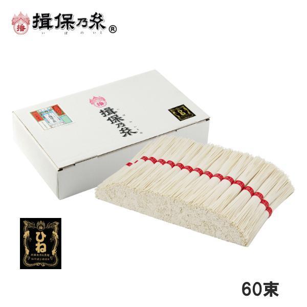 手延素麺 揖保乃糸 ひね物 上級品 50g×60束 赤帯 そうめん /F-3K/|ibonoito-takata