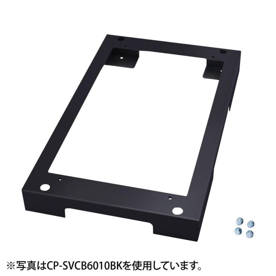 (送料無料)サンワサプライ (送料無料)サンワサプライ チャンネルベース黒色( 奥行900用) CP-SVCB6090BKN会社 サーバーラック 床