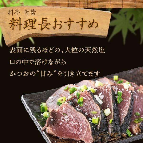 鰹のたたき かつお タタキ 3節 ゆずポン酢付|ibusukiya|11