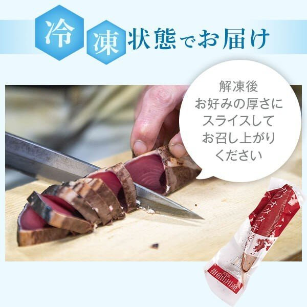 鰹のたたき かつお タタキ 3節 ゆずポン酢付|ibusukiya|13