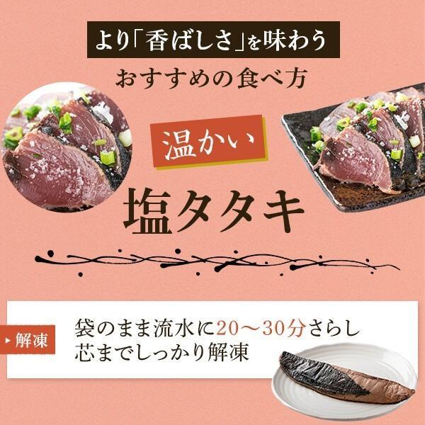 鰹のたたき かつお タタキ 3節 ゆずポン酢付|ibusukiya|14