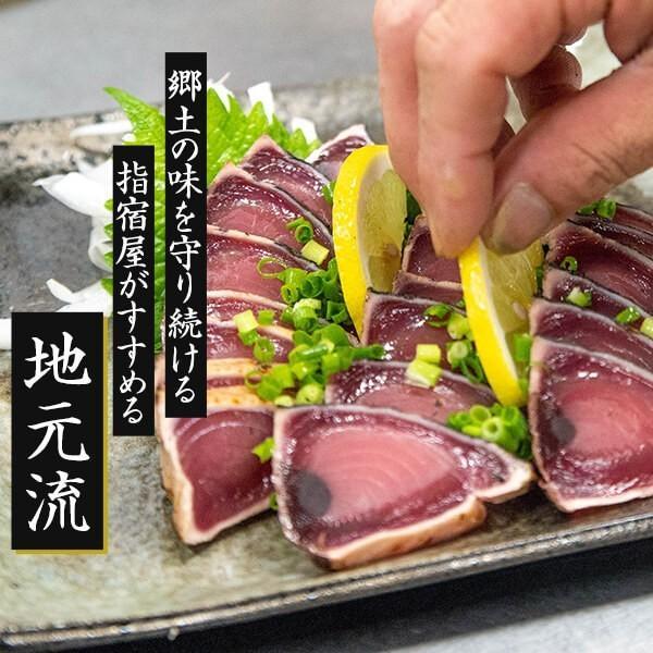 鰹のたたき かつお タタキ 3節 ゆずポン酢付|ibusukiya|07