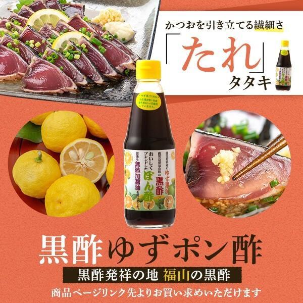 鰹のたたき かつお タタキ 3節 ゆずポン酢付|ibusukiya|08