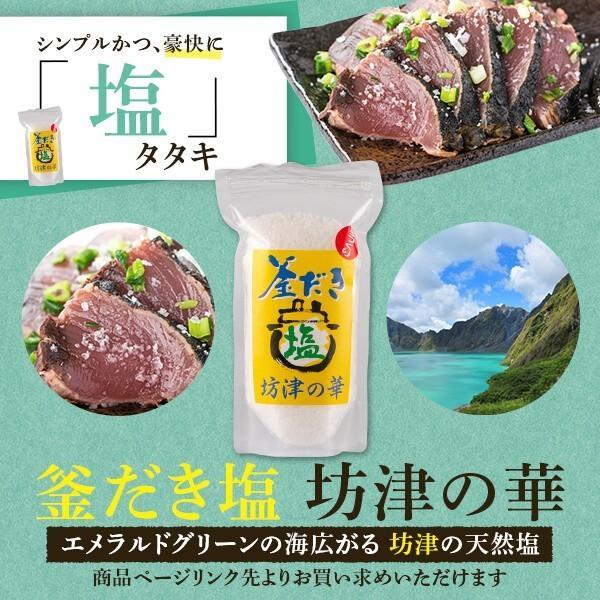 鰹のたたき かつお タタキ 3節 ゆずポン酢付|ibusukiya|10