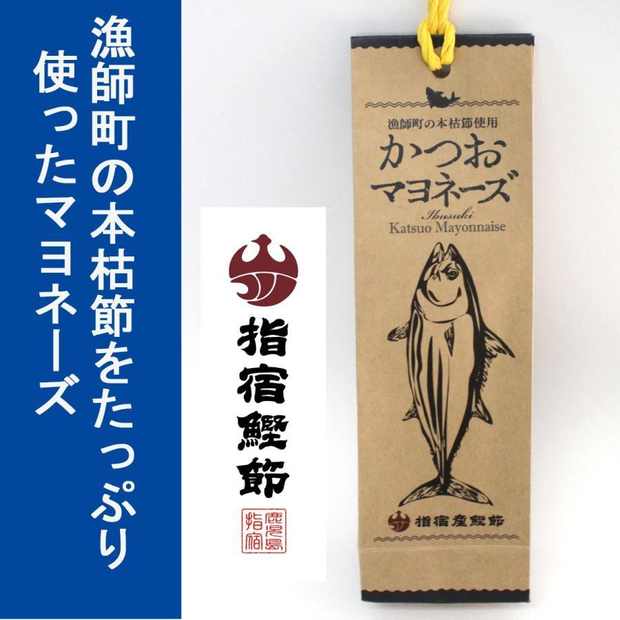 本枯鰹節 マヨネーズ かつおマヨネーズ 220g 鹿児島 鰹節 和風マヨ|ibusukiya