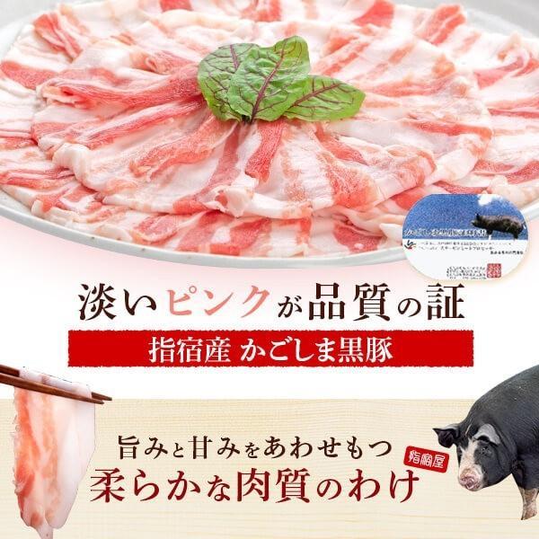 ギフト 黒豚 出汁シャブ しゃぶしゃぶ かごしま黒豚 600g 豚肉 鹿児島 ロース300g バラ300g 黄金濃縮だし (4倍希釈 500ml) 付き 送料無料|ibusukiya|09