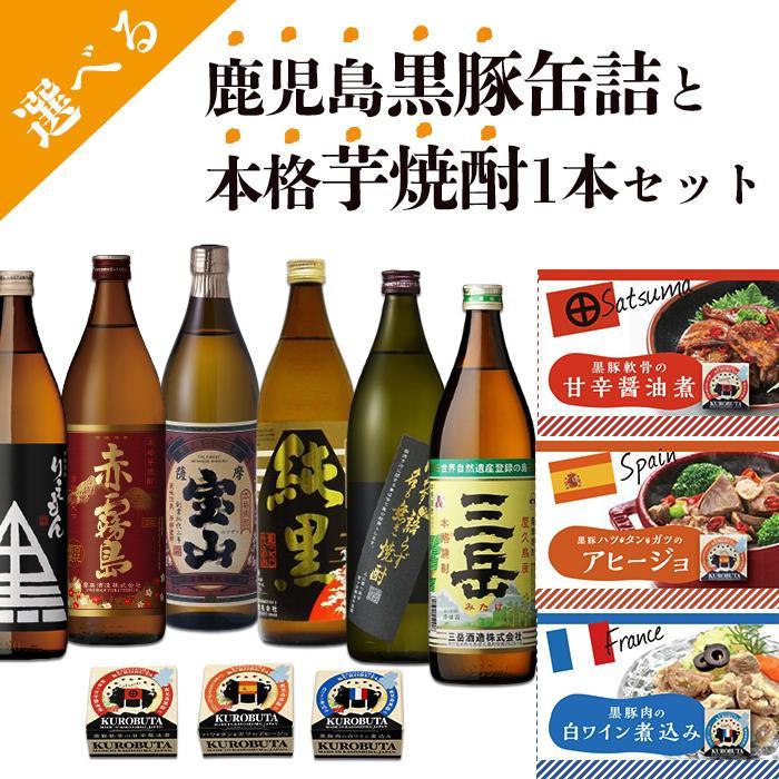 グルメ ギフト 黒豚グルメカップ 缶詰 3種 芋焼酎  900ml 選べる セット  贈り物 送料無料|ibusukiya