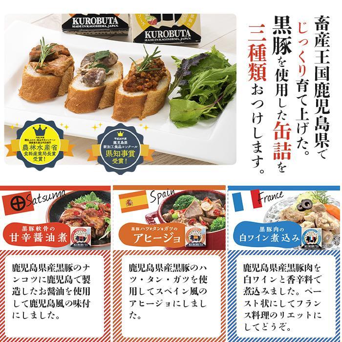 グルメ ギフト 黒豚グルメカップ 缶詰 3種 芋焼酎  900ml 選べる セット  贈り物 送料無料|ibusukiya|02