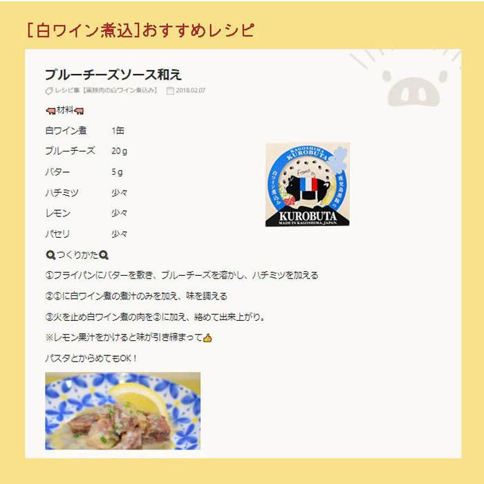 グルメ ギフト 黒豚グルメカップ 缶詰 3種 芋焼酎  900ml 選べる セット  贈り物 送料無料|ibusukiya|08
