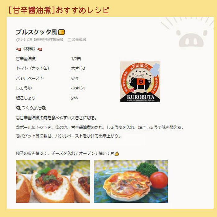グルメ ギフト 黒豚グルメカップ 缶詰 3種 芋焼酎  900ml 選べる セット  贈り物 送料無料|ibusukiya|09