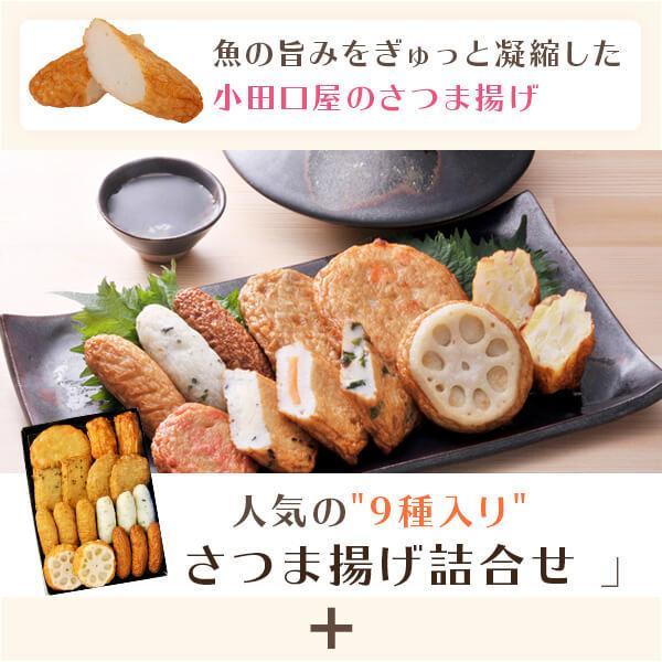 父の日 プレゼント ギフト さつま揚げ 芋焼酎  900ml 選べる セット  小田口屋|ibusukiya|04